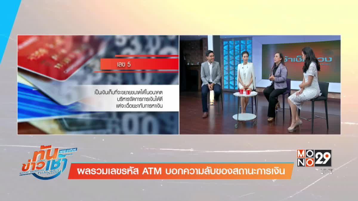 ผลรวมเลขรหัส ATM บอกความลับของสถานะการเงิน