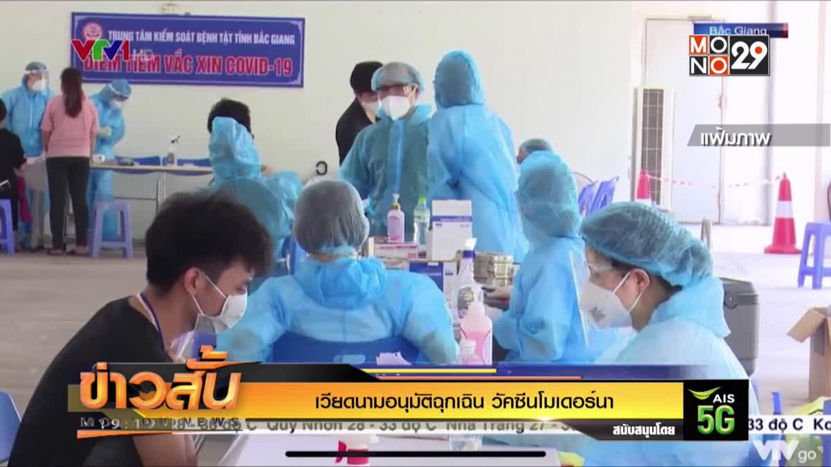 เวียดนามอนุมัติฉุกเฉิน วัคซีนโมเดอร์นา