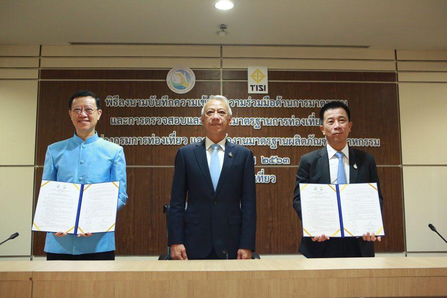 กทท ผนึกกำลังกับ สมอ. MOU ความร่วมมือด้านมาตรฐานการท่องเที่ยวไทย