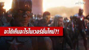 เผยสิ่งที่จะได้เห็น (คร่าว ๆ) ในหนัง Avengers: Endgame เวอร์ชั่นนำกลับมาฉายใหม่