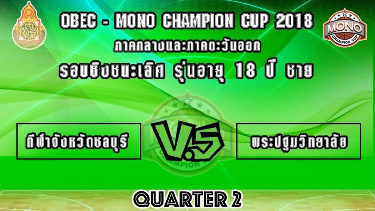 (Q2) OBEC MONO CHAMPION CUP 2018 รอบชิงชนะเลิศรุ่น 18 ปีชาย โซนภาคกลาง : ร.ร.กีฬาจังหวัดชลบุรี VS ร.ร.พระปฐมวิทยาลัย (21 พ.ค. 2561)