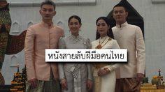 มิน พีชญา ควง แม็กกี้ อาภา โดดประกบพระเอกจีน ในหนังใหม่ DA2 Mission Legend Siam