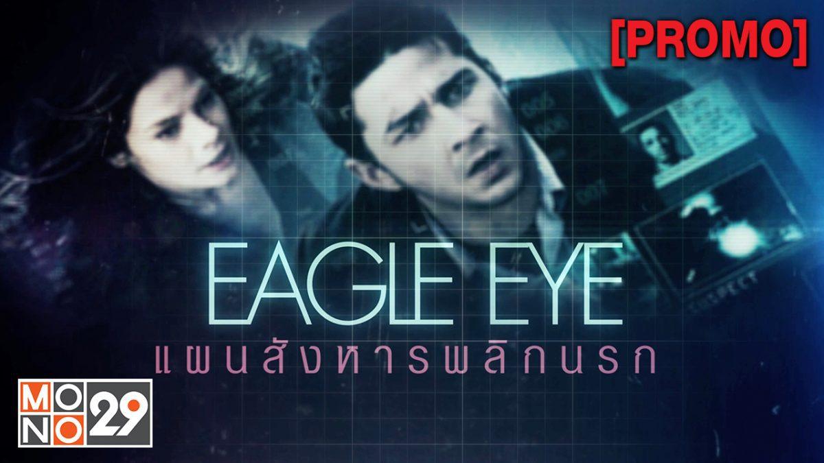 Eagle Eye แผนสังหารพลิกนรก [PROMO]