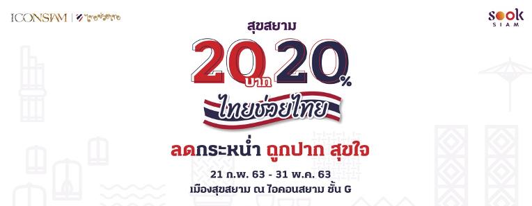 เมืองสุขสยาม ยกขบวนโปรโมชั่น และกิจกรรม กับแคมเปญ สุขสยามไทยช่วยไทย  เพื่อกระตุ้นการจับจ่าย เมืองสุขสยาม ณ ไอคอนสยาม ชั้น G