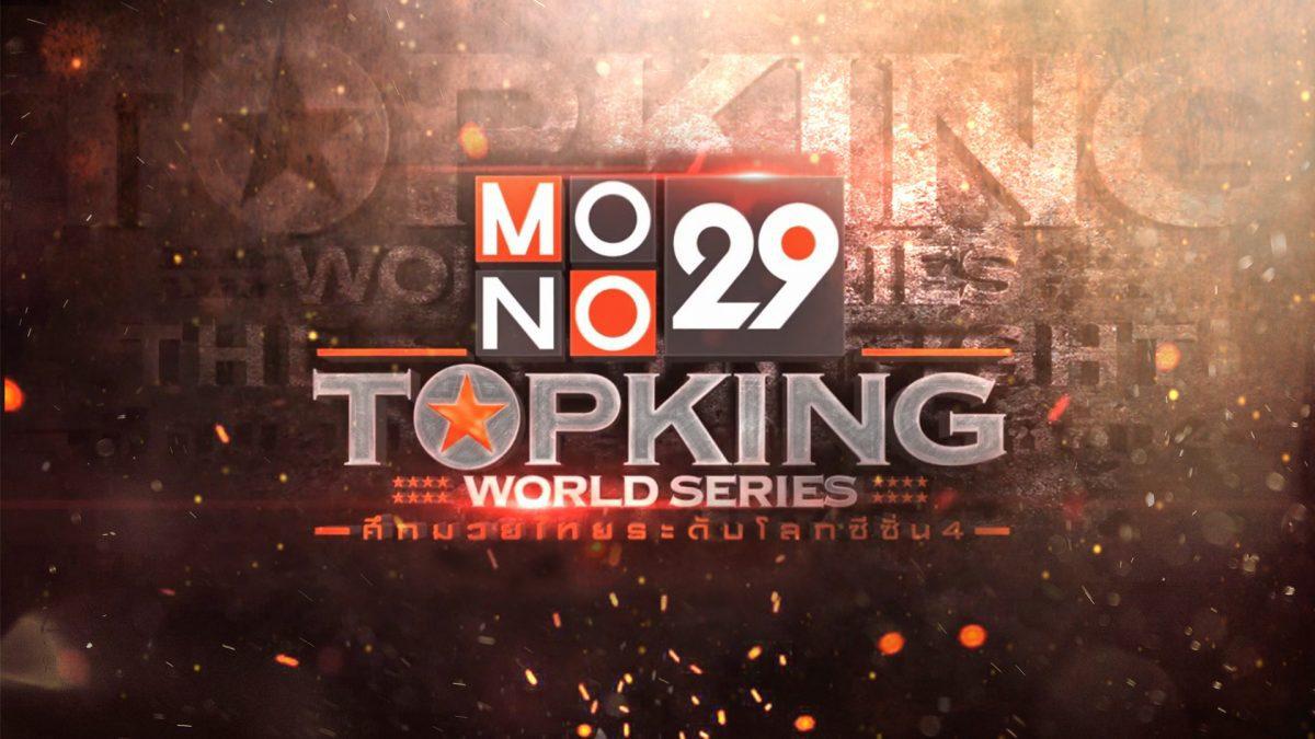 MONO29 TOPKING  WORLD SERIES