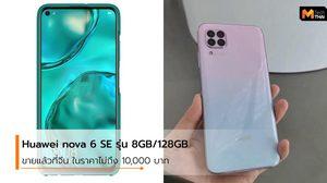 Huawei nova 6 SE มีวางขายแล้วที่ประเทศจีน ด้วยราคา 9,500 บาท
