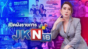 แอน จักรพงษ์ เหมาหมด คว้าคนข่าว พิธีกรดัง ดาราสุดจี๊ด นั่งจัดรายการล้นช่อง JKN18