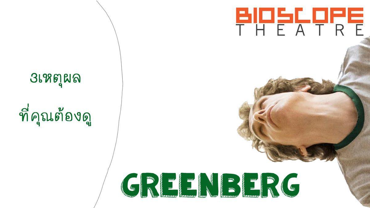 3 เหตุผลที่คุณต้องดู Greenberg