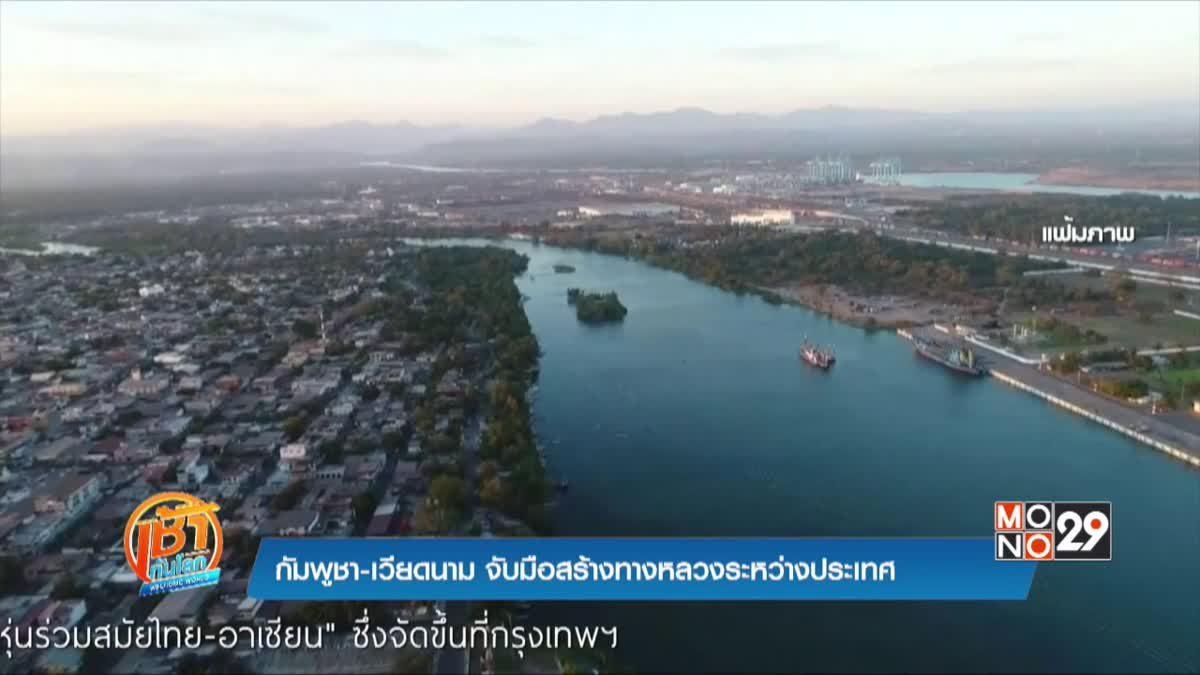 กัมพูชา-เวียดนาม จับมือสร้างทางหลวงระหว่างประเทศ