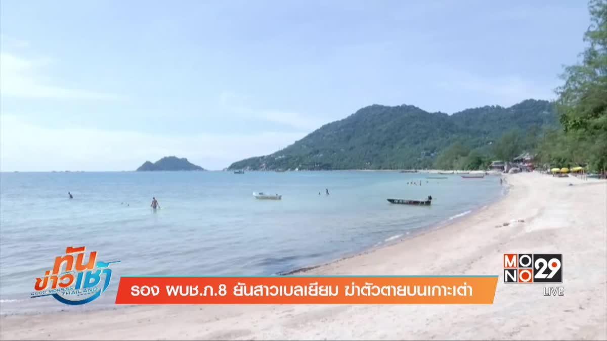 รอง ผบช.ภ.8 ยันสาวเบลเยียม ฆ่าตัวตายบนเกาะเต่า