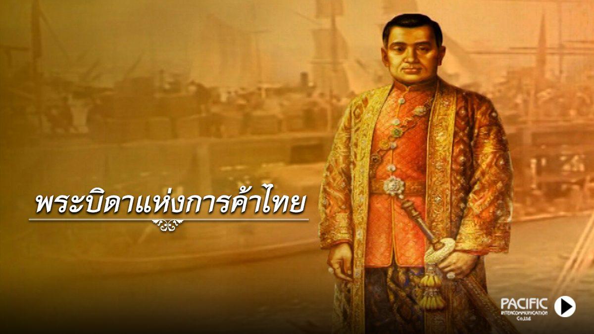 พระบิดาแห่งการค้าไทย