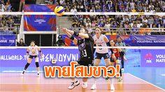 ผลวอลเลย์บอล : ทีมชาติไทย vs เกาหลีใต้