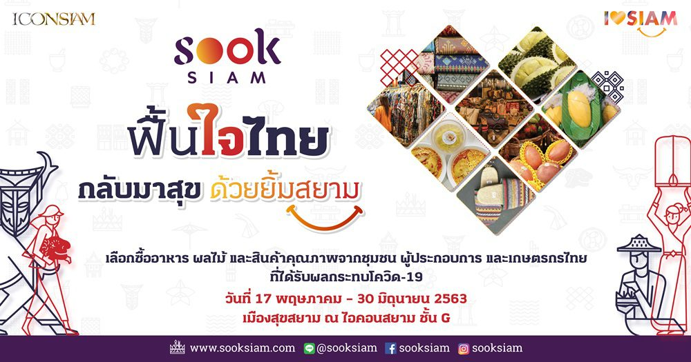 เมืองสุขสยาม เปิดพื้นที่ฟรี ให้เกษตรกรไทยขายผลไม้คุณภาพส่งออก ในงาน ฟื้นใจไทย ผลไม้ไทย ช่วยเกษตรกรไทย