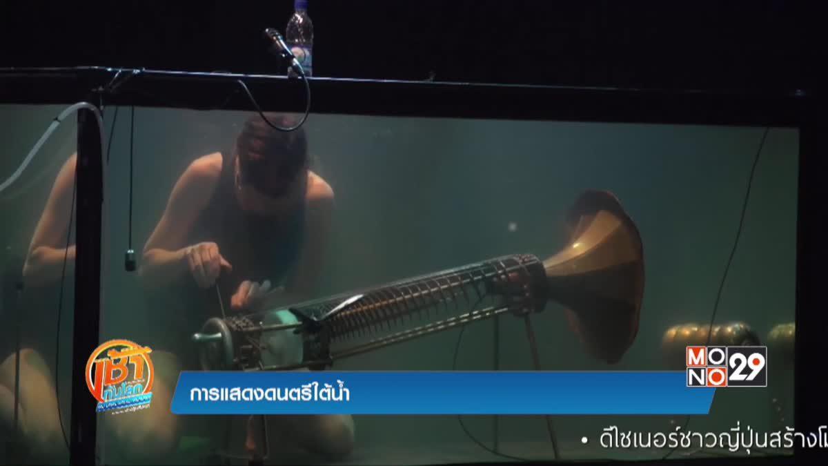 การแสดงดนตรีใต้น้ำ