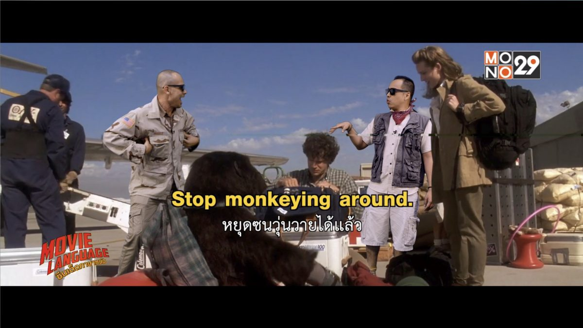 Movie Language ซีนเด็ดภาษาหนัง จากภาพยนตร์เรื่อง Congo