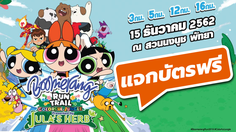 ร่วมสนุก ลุ้นรับบัตรงานวิ่ง Boomerang Run&Trail Colorful Jungle 2019 ฟรี!!!
