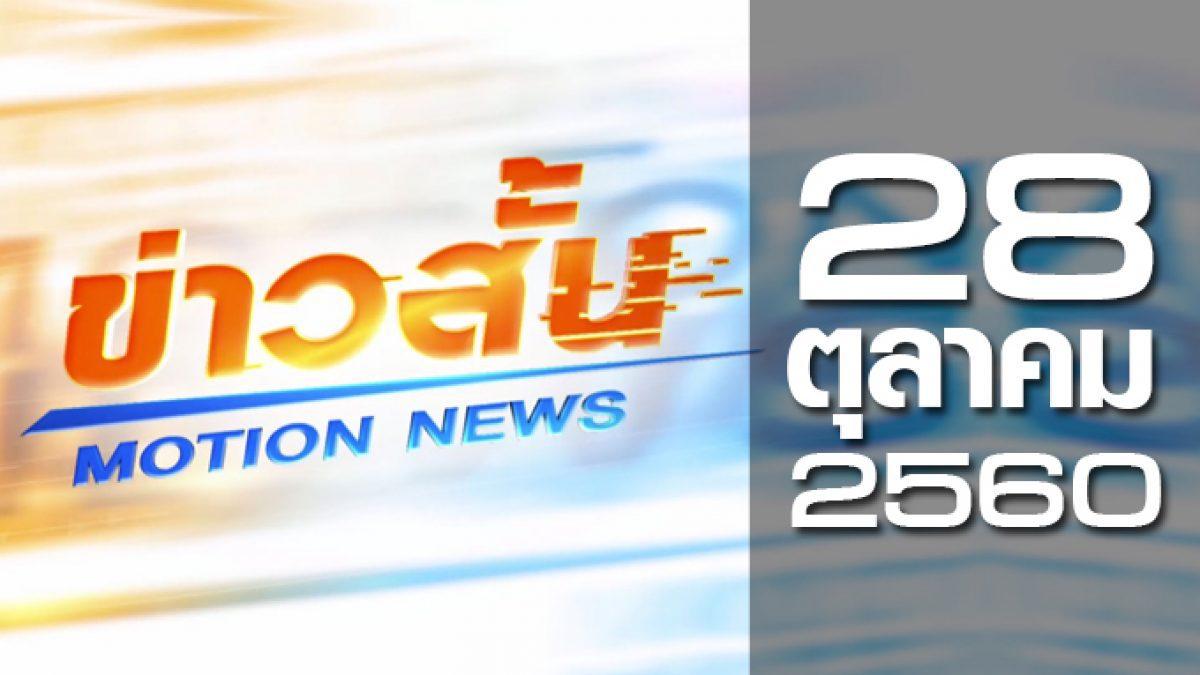 ข่าวสั้น Motion News Break 2 28-10-60