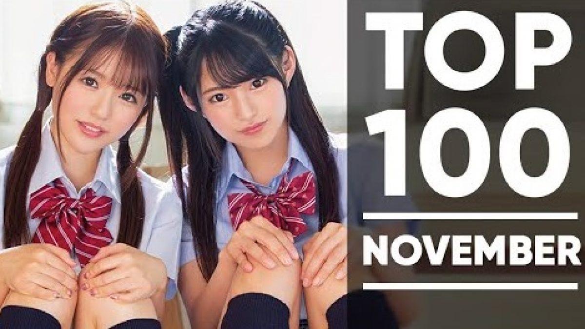 โผล่ามาเร็ว! Top 100 อันดับ หนังดารา AV ที่ขายดีที่สุด November ในญี่ปุ่น 2019