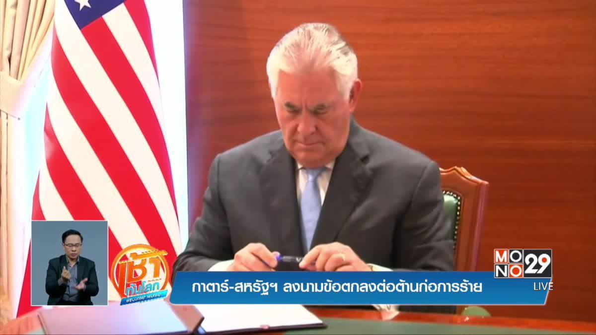 กาตาร์-สหรัฐฯ ลงนามข้อตกลงต่อต้านก่อการร้าย