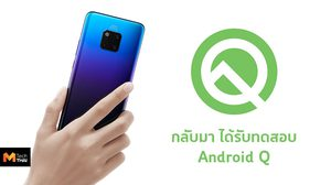 Huawei Mate20 Pro กลับเข้าสู่อุปกรณ์ที่รับ Android Q เวอร์ชั่นทดสอบแล้ว