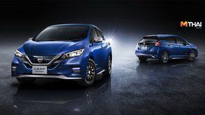 Nissan Leaf พร้อมชุดเเต่ง Autech เพิ่มลุ๊คที่โฉบเฉี่ยว พร้อมขายที่ญี่ปุ่น มิ.ย.นี้