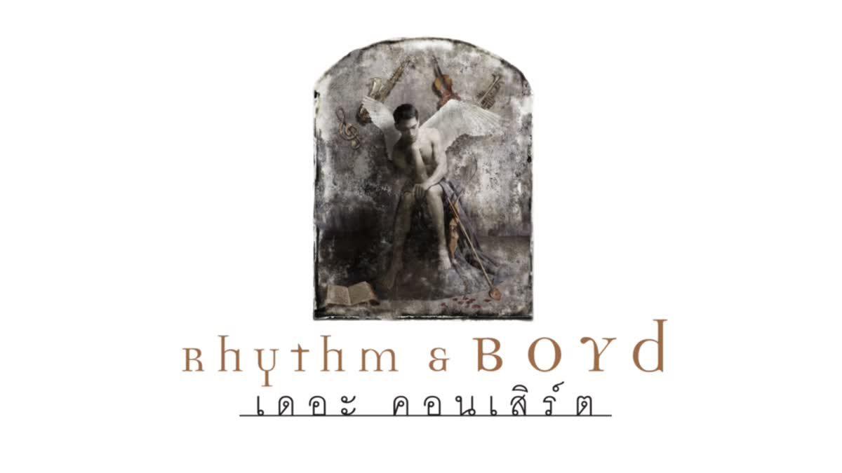 บอย โกฯ ชวนหวนรำลึกอัลบั้มชุดแรก ใน BOYdKO50th #1 RHYTHM & BOYd CONCERT