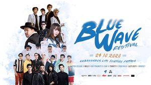 """เตรียมฟิน! กับที่สุดของเทศกาลดนตรีริมชายหาด """"BLUE WAVE FESTIVAL 2020"""""""