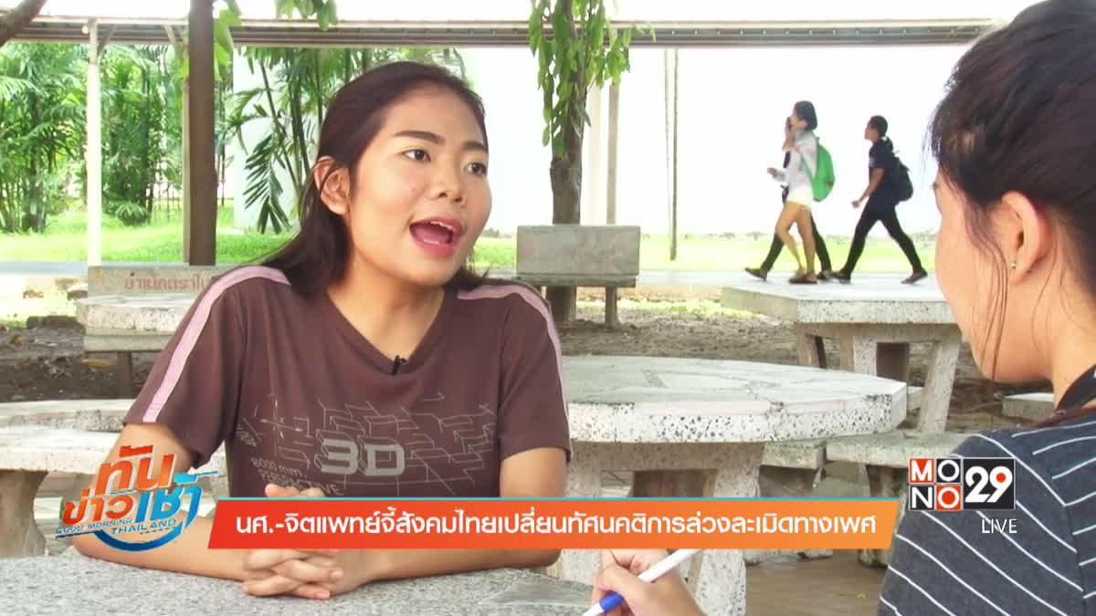 นศ.-จิตแพทย์จี้สังคมไทยเปลี่ยนทัศนคติการล่วงละเมิดทางเพศ