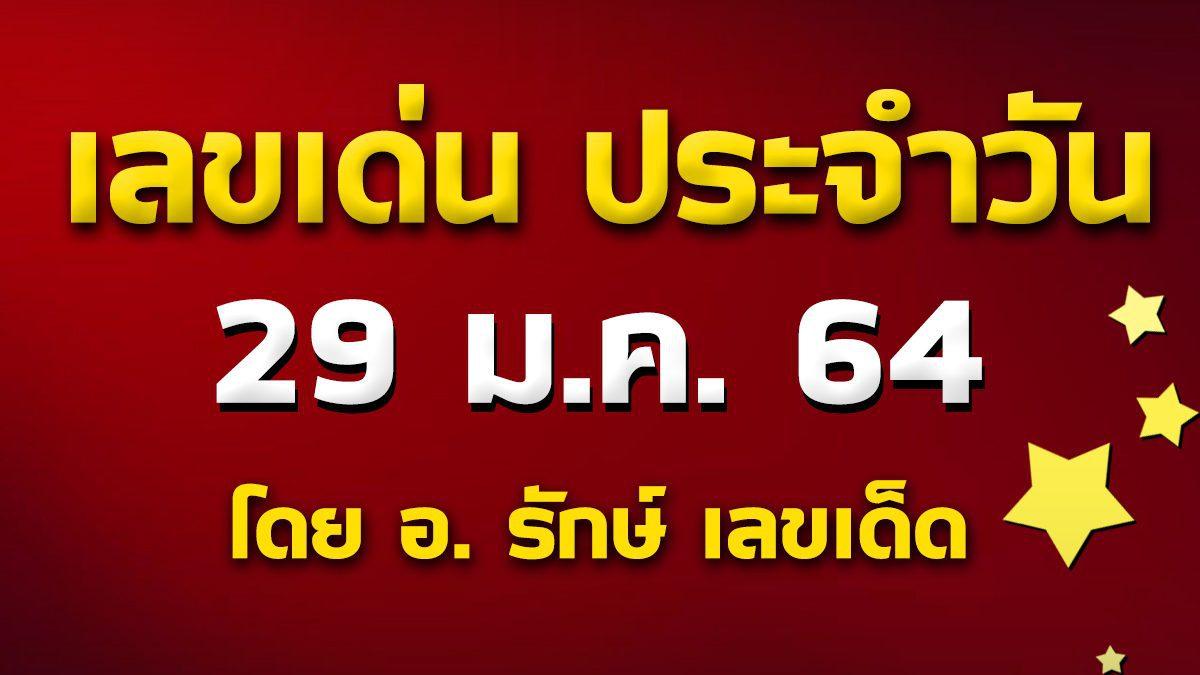 เลขเด่นประจำวันที่ 29 ม.ค. 64 กับ อ.รักษ์ เลขเด็ด