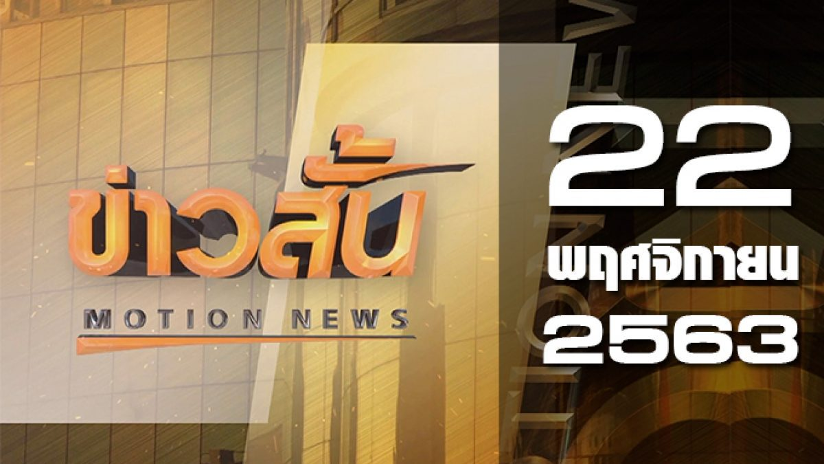 ข่าวสั้น Motion News Break 1 22-11-63