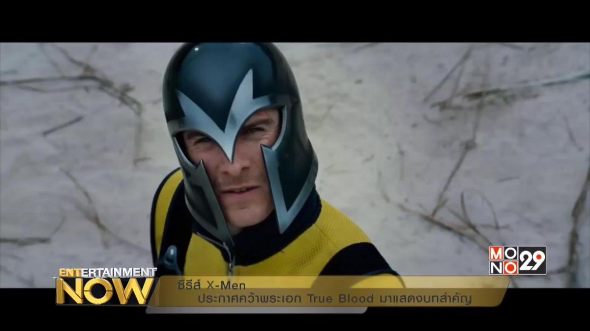 ซีรีส์ X-Men ประกาศคว้าพระเอก True Blood มาแสดงบทสำคัญ