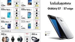 รวมโปร Samsung ในงาน MobileExpo 2016 เริ่ม 19 พ.ค.นี้แล้วนะ