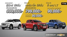 Chevrolet ประเทศไทย เปิดตัวแคมเปญใหม่ รถเก่าแลกรถใหม่