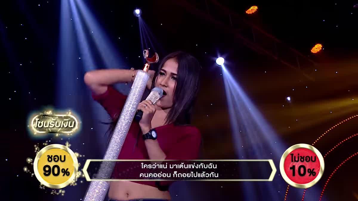 หญิงลั้ลลา - หนูแดง สายธาร | ร้องแลกแจกเงิน Singer Takes It All | 23 ก.ค. 60