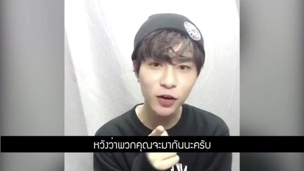 """""""ไม่เจอไม่กลับ!"""" ตาหนู เฉิน เหวิ่น ส่งคลิปอ้อนแม่ๆ แฟนคลับเมืองไทย"""