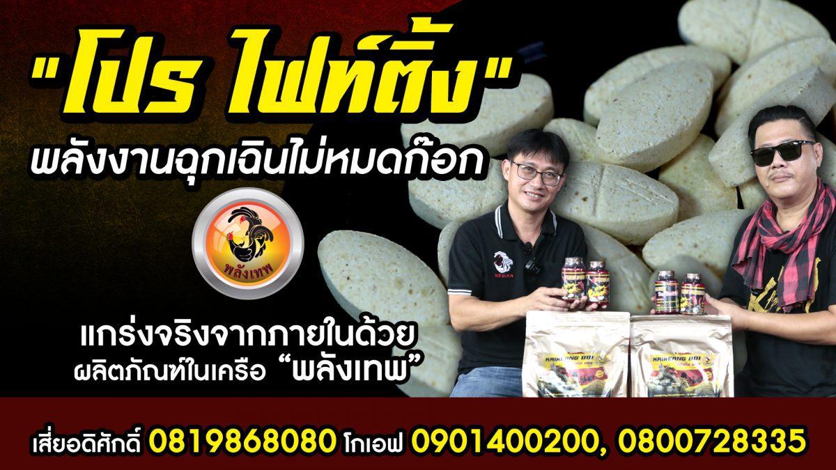 โปรไฟท์ติ้ง สินค้าใหม่ พลังเทพ 081-986-8080