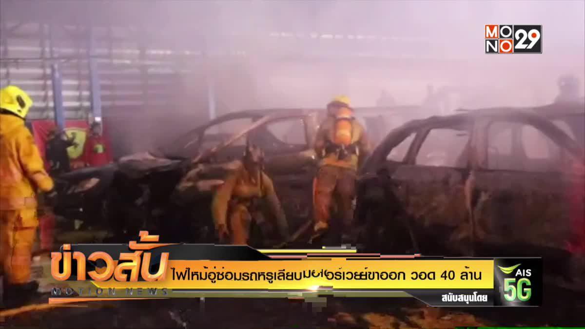 ไฟไหม้อู่ซ่อมรถหรูเลียบมอเตอร์เวย์ขาออก วอด 40 ล้าน