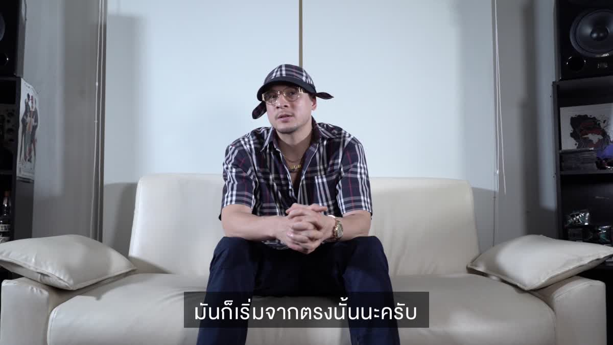 หยุดการค้ามนุษย์!!! เพื่อความเท่าเทียมและปลอดภัยในสังคม | วงไทยเทเนี่ยม