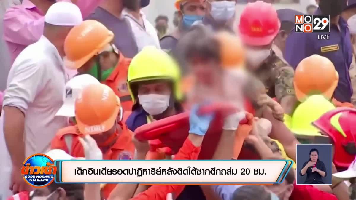 เด็กอินเดียรอดปาฏิหาริย์หลังติดใต้ซากตึกถล่ม 20 ชม.