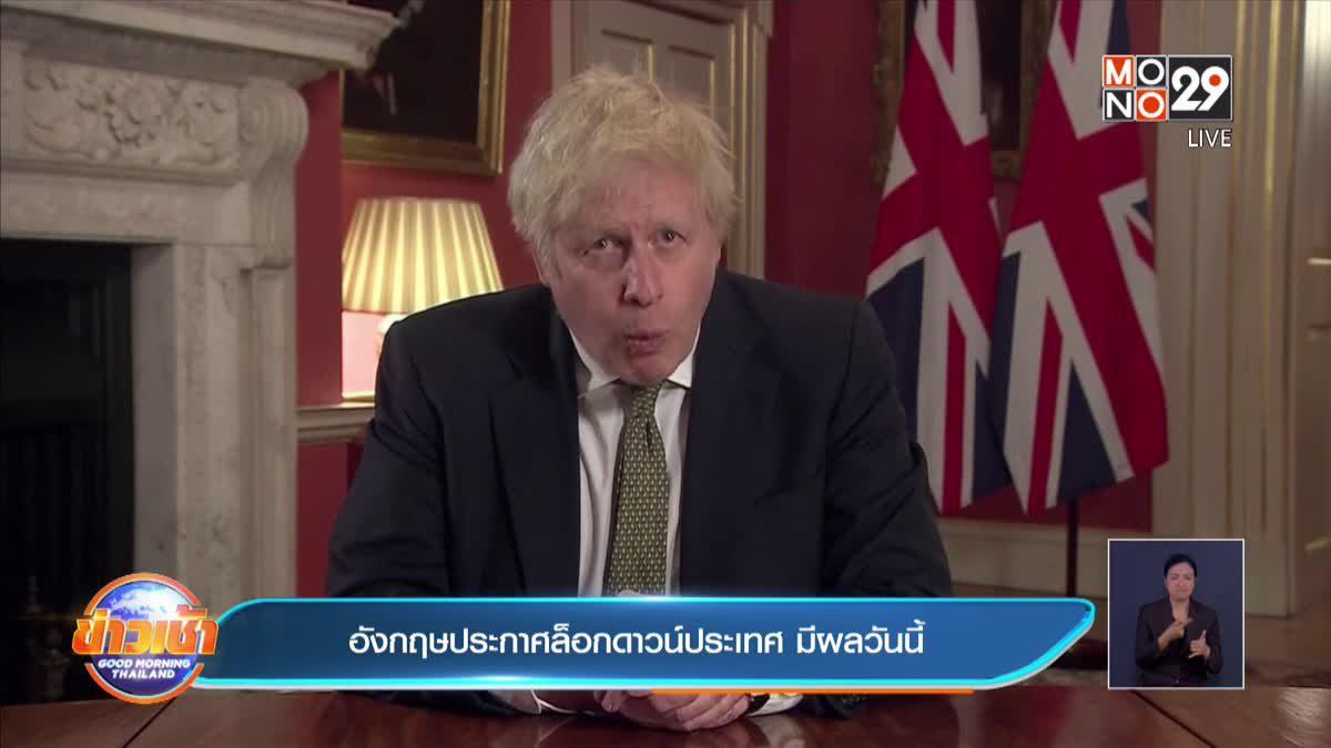 อังกฤษประกาศล็อกดาวน์ประเทศ มีผลวันนี้