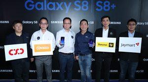 Samsung จับมือพันธมิตร จัดโปรฯ ต้อนรับการเปิดตัว Galaxy S8 พร้อมของสมนาคุณมากมาย