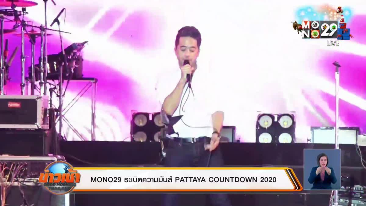 MONO29 ระเบิดความมันส์ PATTAYA COUNTDOWN 2020