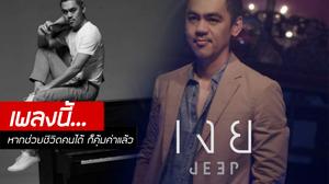 "JEEP ส่งเพลง ""เงย""… จากประสบการณ์ตรง เพื่อส่งกำลังใจแก่ผู้ป่วยโรคซึมเศร้า"