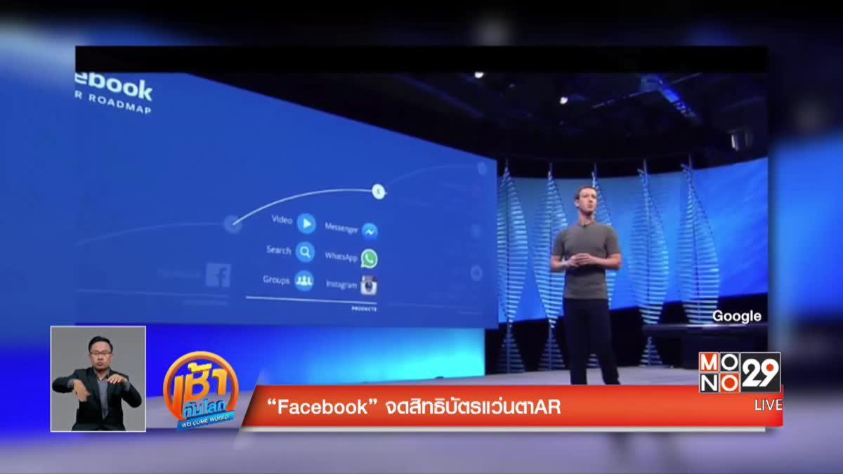 """Facebook"" จดสิทธิบัตรแว่นตา AR"