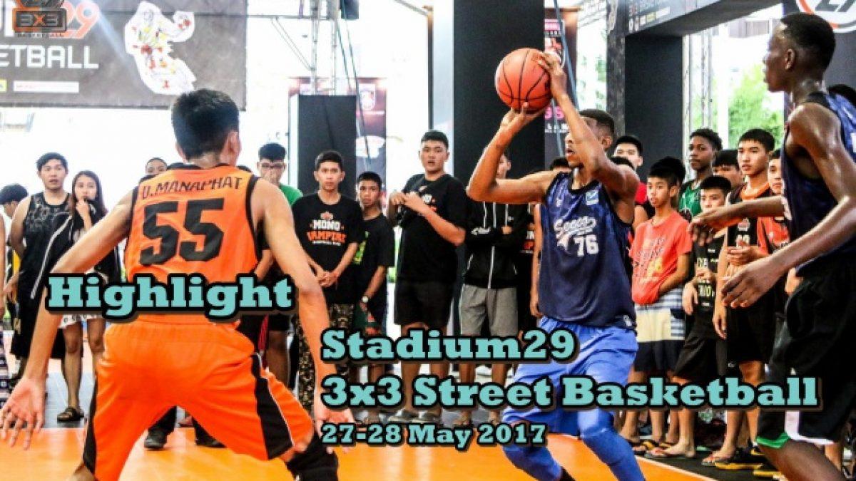 Highlight  การเเข่งขัน Stadium29 3x3 Street Basketball 27-28 May 2017