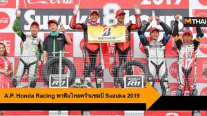 A.P. Honda Racing พาทีมไทยคว้าแชมป์ Suzuka 2019 กระหึ่มสนามระดับโลก
