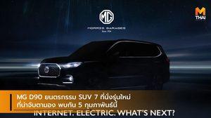 MG D90 ยนตรกรรม SUV 7 ที่นั่งรุ่นใหม่ที่น่าจับตามอง พบกัน 5 กุมภาพันธ์นี้