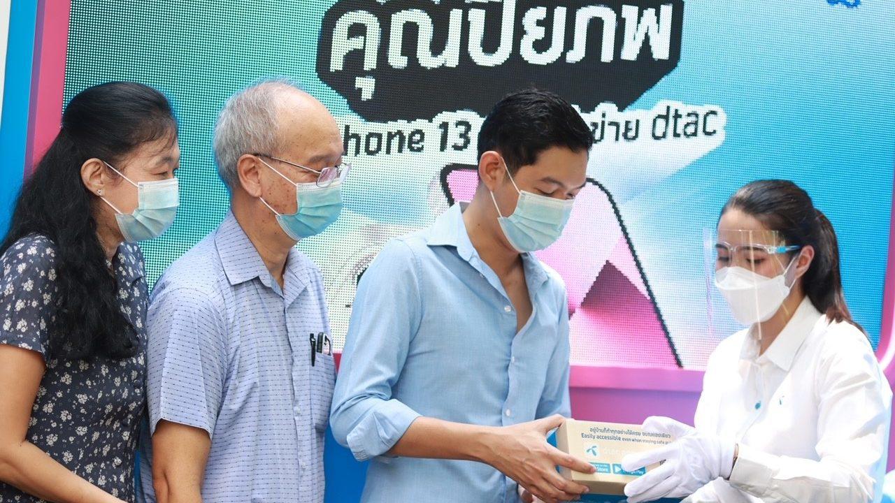 วันแรกสุดคึกคัก! ปีที่แล้วว่าดี ปีนี้ดีกว่า ดีแทคส่งมอบ iPhone 13 ถึงมือลูกค้าชาวไทย  การันตีส่งฟรีถึงบ้าน และส่งมอบเครื่องให้ลูกค้าที่เข้ามารับเครื่องเองที่ศูนย์บริการดีแทคอย่างปลอดภัย