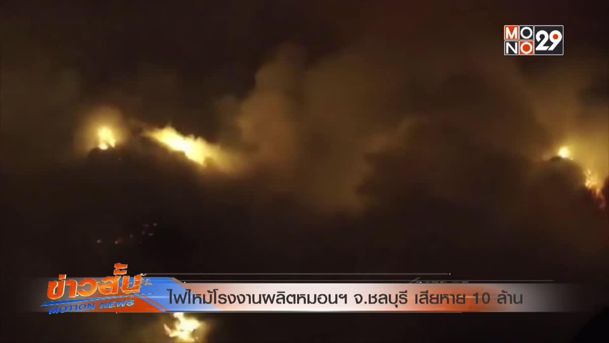 ไฟไหม้โรงงานผลิตหมอนฯ จ.ชลบุรี เสียหาย 10 ล้าน