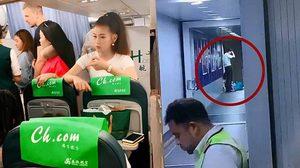 คุณแม่ชาวจีนเล่นใหญ่ นอนขวางประตู เครื่องบิน เพื่อรอลูกสาวที่กำลังช้อปปิ้ง